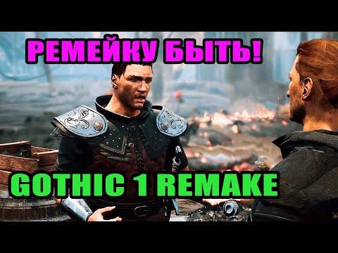 Ремейку Готики БЫТЬ! Новости Gothic Playable Teaser. Когда выйдет ремейк Готики? Gothic 1 Remake!