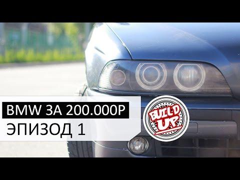 BMW E39 ЗА 200000 РУБЛЕЙ / 3000$ FOR BMW E39