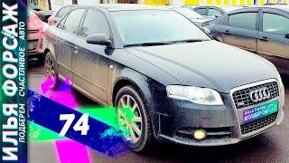 Подобрали Audi A4 (B7) за 480.000р.  Отзыв Ауди А4 2007 2.0 CVТ.  Автоподбор Форсаж...
