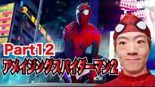 【アメイジングスパイダーマン2】Part12 警察を守れ!【SeikinGames】 thumbnail