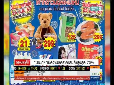 Now 26 : นายกฯ เปิดงานลดราคาสินค้าสูงสุด 70% 24/12/2557