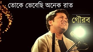 Video Toke Bhebechhi Onek Raat | Gourab Sarkar | Daak Naam | Bengali Song Music Video download MP3, 3GP, MP4, WEBM, AVI, FLV Mei 2018