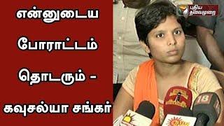 என்னுடைய போராட்டம் தொடரும் - கவுசல்யா சங்கர் | Kausalya Press Meet on Victims death Sentence
