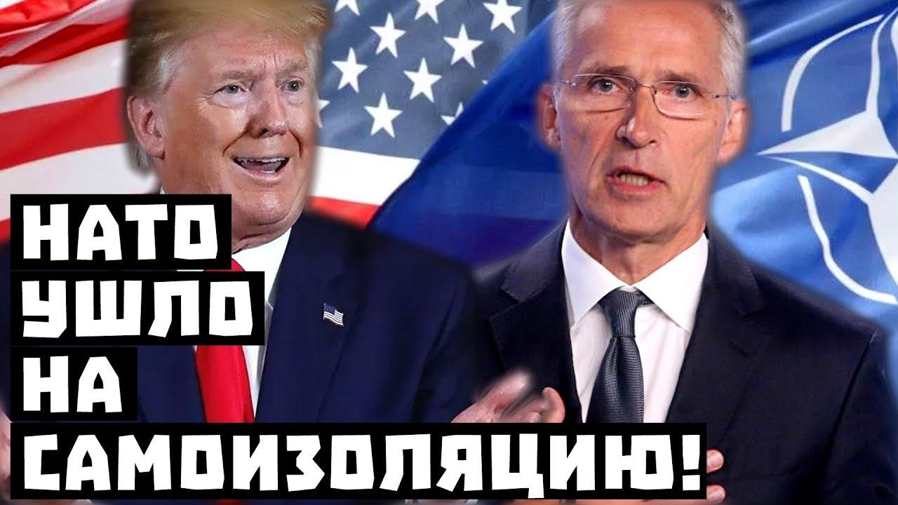 Ой, всё! НАТО ушло на самоизоляцию!