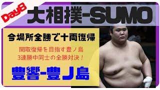 豊響(33)[山口県]-豊ノ島(34)[高知県] Toyohibiki(33)[Yamaguchi]-Toyon...