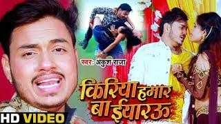 #Video - किरिया हमार बा ईयारऊ | #Ankush_Raja का New Bhojpuri Sad Song 2020 | Kiriya Hamar Ba