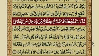 Quran Para 2530 Urdu Translation