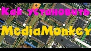 Где скачать, как установить MediaMonkey?