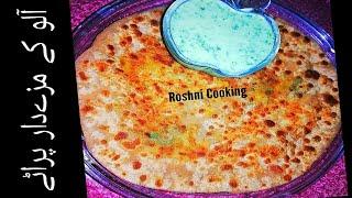 Aalo ka Tasty Paratha/Roshni Cooking /Subscribe my ChenaL