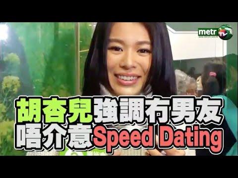 胡杏兒強調冇男友 唔介意Speed Dating