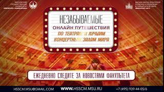 Онлайн путешествия по театрам и лучшим концертным залам мира