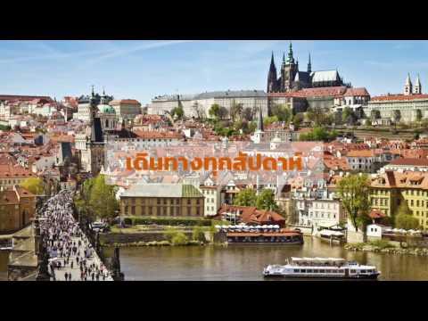เที่ยวกับทัวร์ เส้นทางยุโรป เยอรมัน ออสเตรีย เช็ค
