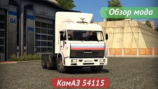 [ETS2 v1.16.3.1s] Обзор мода КамАЗ 54115