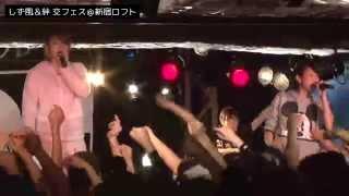 2014年12月の交フェスは、12/20・川崎 12/27・滋賀 http://majiwarifes....