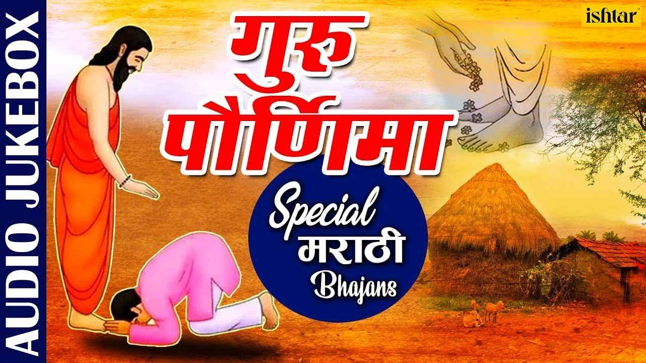 गुरु पौर्णिमा Special | Guru Pournima 2020 Special Bhajan | Guru Bhajan | Marathi Devotional Songs