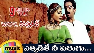 W o V Vara Prasad Telugu Movie Songs Ekkadiki Nee Parugu Video Song Vineeth Avani Alphonsa
