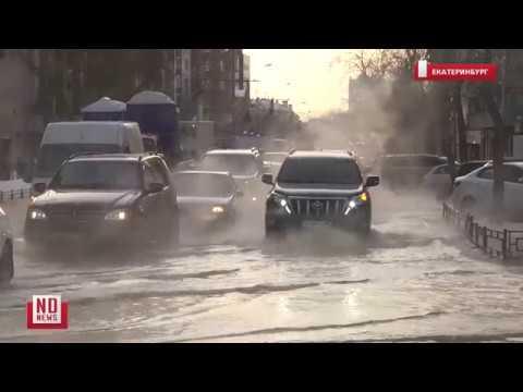 Адский потоп в центре Екатеринбурга