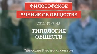 6.8 Типология обществ - Философия для бакалавров