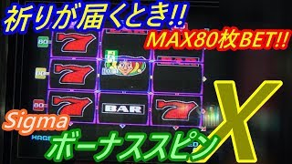 【メダルゲーム】「おじさん来て><!!!」 の祈りが届く時!!(2019.11.14)