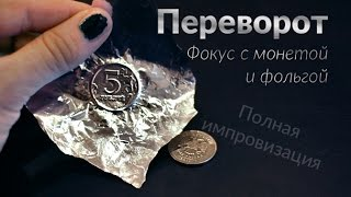 Фокус с монетой и фольгой - Переворот
