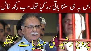 Pervez Rasheed Media Talk | Neo new
