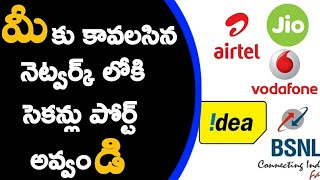 how to port mobile number in telugu 2019 | Mobile Number Portability