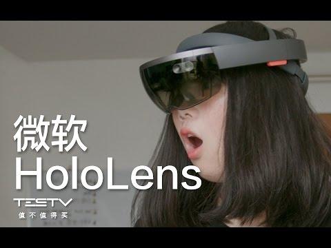 《值不值得买》第97期:没玩过微软的这个产品还敢说你了解高科技?——微软HoloLens