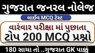 ગુજરાત GK // Gujarat Gk Top 200 Mcq Test // Gujarat Gk Test