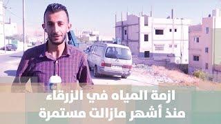 الزميل محمد ابو علوان - ازمة المياه في الزرقاء منذ أشهر مازالت مستمرة