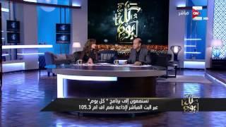 كل يوم - عمرو اديب لـ رانيا بدوي : انتى عمرك كبير قوى للدرجة ديه