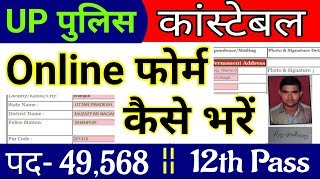 How To Fill UP Police Constable Online form 2018 | Step by Step In Hindi
