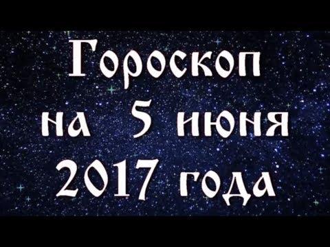 ГОРОСКОП на 20 июня 2017 года
