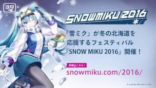 【雪ミク】「SNOW MIKU 2016」プロモーション動画【初音ミク】