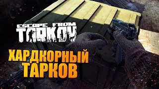 Хардкорный Escape from Tarkov - 1 день