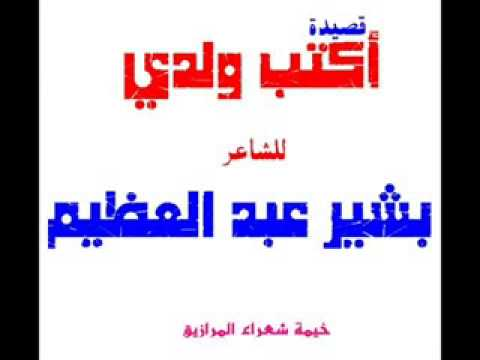 che3er cha3bi tounsi mp3 gratuit