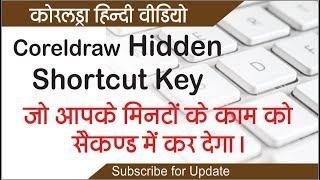 Coreldraw  Shortcut key | hindi tutorials | by Shashi Rahi