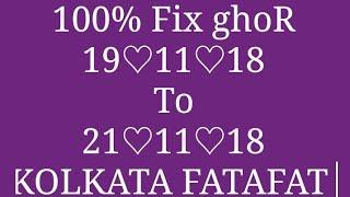 12/11/18~Kolkata fatafat Free ank patti jodi and result  - kolkata