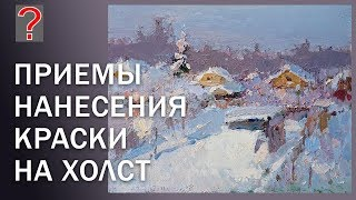 183 Art вопрос  Приемы нанесения краски на холст. Живопись масляными красками
