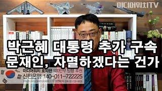 [변희재의 시사폭격]  박 대통령 추가 구속, 문재인 스스로 피를 보고 자멸하겠다는 건가