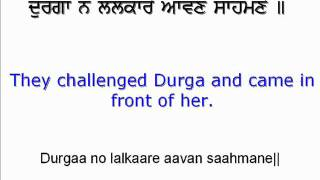 Chandi Di Vaar - Sikh prayer with english translation