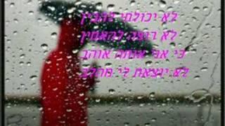 גשם על חלון ביתי