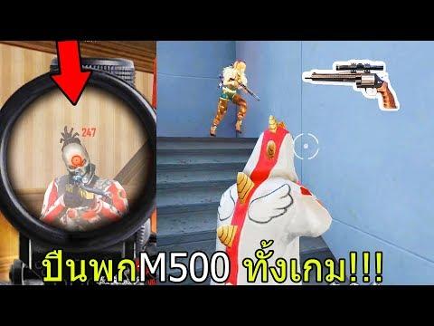 ฟีฟายเอาชีวิตรอด4vs4 ด้วยปืนพกM500ทั้งเกมจะไหวไหม จ่อหัวแบบเน้นๆ!!! ฟีฟาย