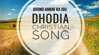 Dhodia Aadivasi Christian song  ||Avuno ankhe ra isu ||