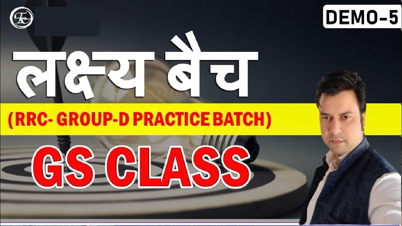 लक्ष्य बैच || CLASS || GS || BY RAJ RANA SIR #timescoachingapp