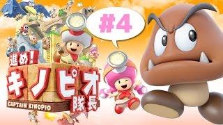 【瀬戸の実況】進め!キノピオ隊長 #4 ステージ14〜17 thumbnail