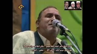 الشيخ احمد نعينع نهاوند رائع من سوره مريم