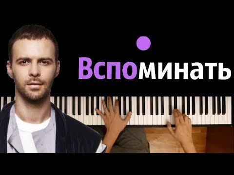 Макс Барских - Вспоминать ● караоке | PIANO_KARAOKE ● ᴴᴰ + НОТЫ & MIDI