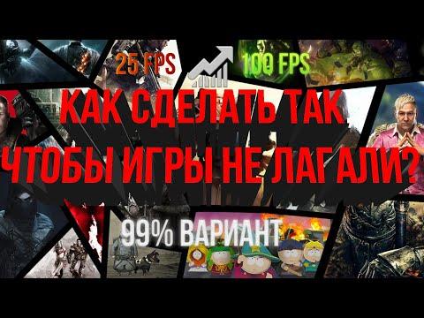 видео: Как сделать так, чтобы игры не лагали. 99% вариант