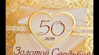 Золотая свадьба! Поздравляем моих родителей!