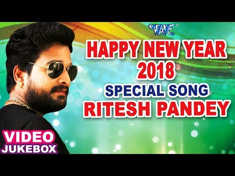 2018 नया साल नया धमाका - Ritesh Pandey - NEW YEAR SPECIAL SONG - BHOJPURI SONG 2018 - Video Jukebox